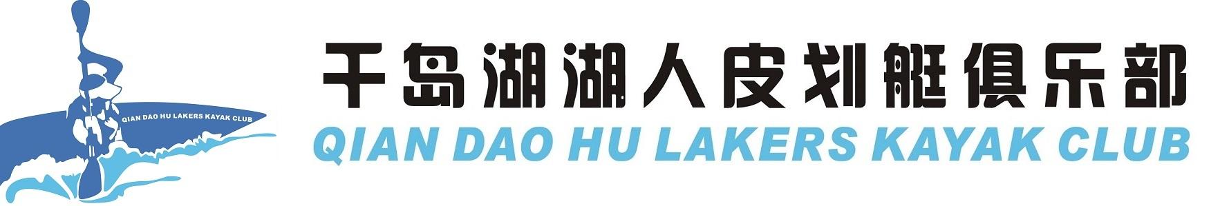 千岛湖湖人皮划艇俱乐部
